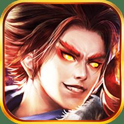 山海神魔录游戏官方版