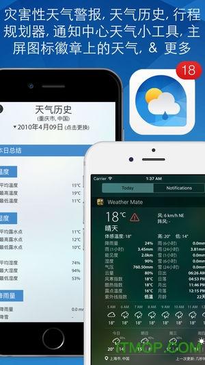 weather m8中文版 v1.3.6 安卓版0