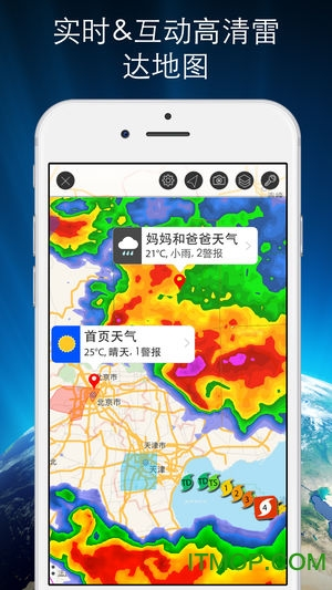 weather mate v1.3.6 安卓版2