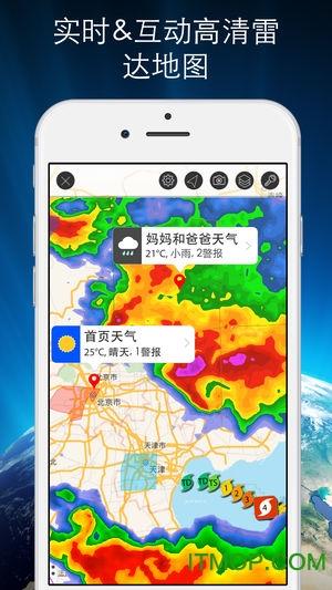 weather m8中文版 v1.3.6 安卓版1