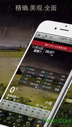 weather m8中文版 v1.3.6 安卓版3