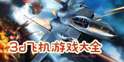 3d飞机模拟驾驶游戏_3d飞机游戏单机版下载_大型3d飞机游戏大全