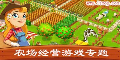 好玩的农场经营游戏_安卓农场经营游戏_农场经营类游戏合集