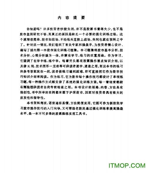 股市操�大全pdf