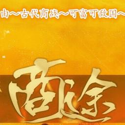 橙光游戏商途内购完整版