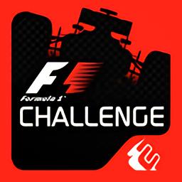 f1挑战赛付费全解锁