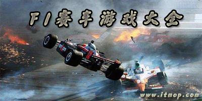 f1赛车游戏下载大全_f1赛车游戏手机游戏_f1赛车游戏单机版下载