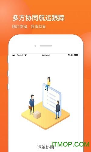 船运帮船东手机版 v2.4.1 安卓最新版1