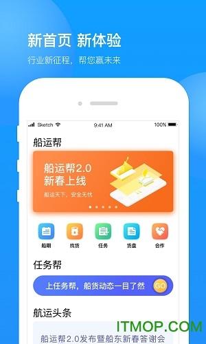 船运帮船东手机版 v2.4.1 安卓最新版3