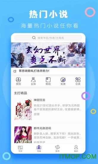 小强小说阅读器app v5.8.2 最新安卓版3