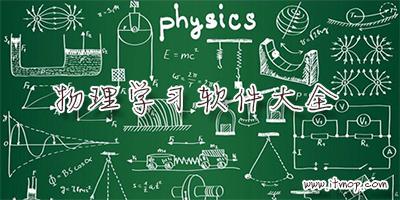 物理学习app