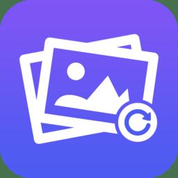 手机图片恢复大师v2.5.0 安卓版