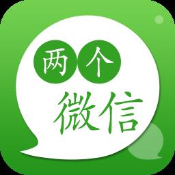 两个微信app