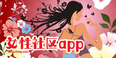 女性社区app