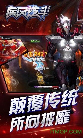 疾风炫斗手机游戏 v1.40 安卓最新版 1