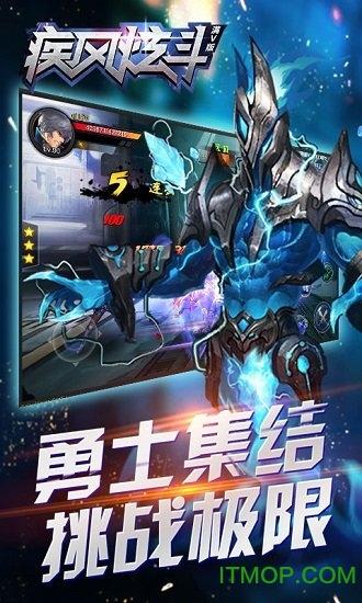 疾风炫斗手机游戏 v1.40 安卓最新版 0
