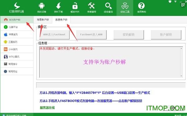 亚太幻影刷机通免狗版 v3.9 免费版 0