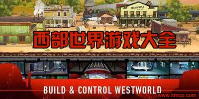 西部世界手游下载_西部世界主题游戏_美国西部题材的游戏