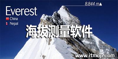 测海拔app
