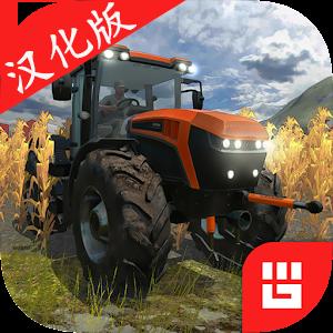 终极农场模拟器中文破解版(Ultimate Farm Simulator)