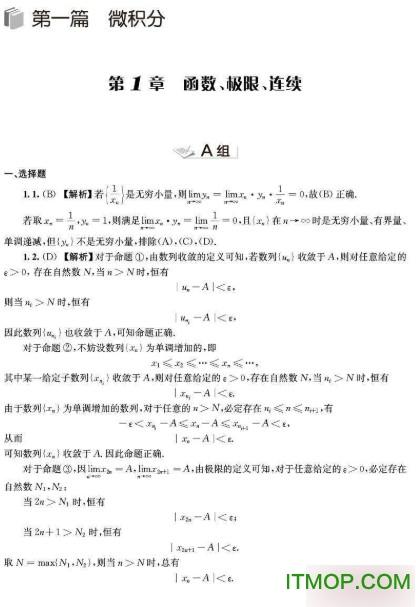 张宇考研数学题源探析经典1000题 电子版 0