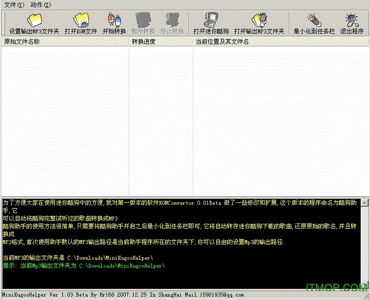 KGM格式转MP3格式转换器 v1.03 绿色版 0