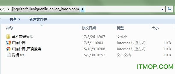 警翼执法记录仪单机管理软件 v3.4.0.1 官方版 0