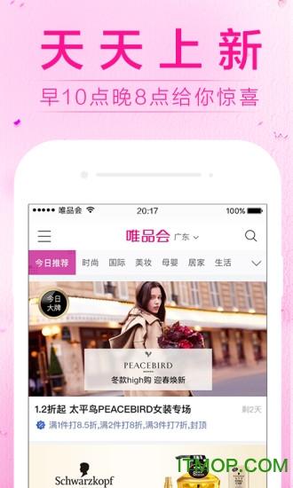唯品会商城手机客户端 v6.42.4 最新安卓版 0