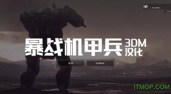 暴战机甲兵中文补丁 3dm汉化组完整版 0