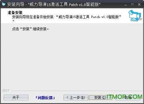 威力导演15激活工具 v1.0 绿色版 0