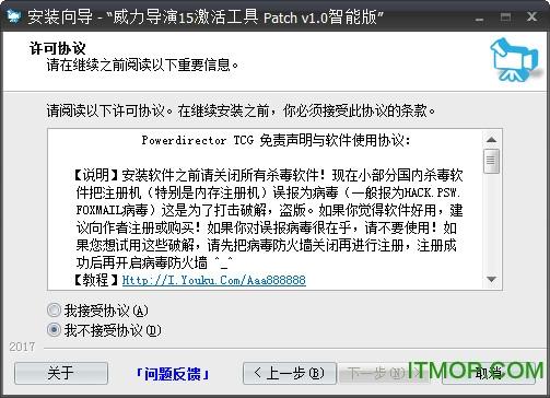 威力导演15激活工具 v1.0 绿色版 1