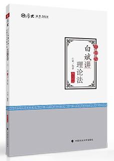 2018厚大白斌理�法(理�卷+真�}卷) �子版 0