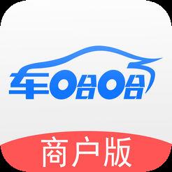 车哈哈商家app