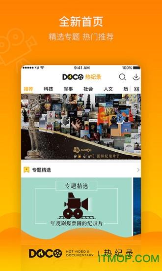 doco热纪录app v2.1.1.25 安卓最新版 0
