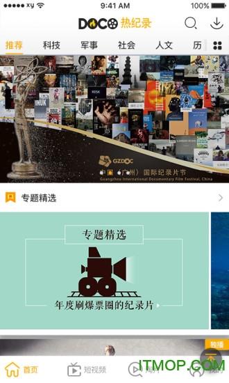 doco热纪录app v2.1.1.25 安卓最新版 3