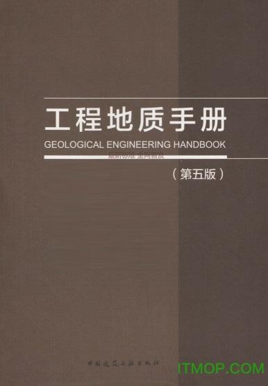 工程地质手册第五版最新版 pdf免费电子版 0
