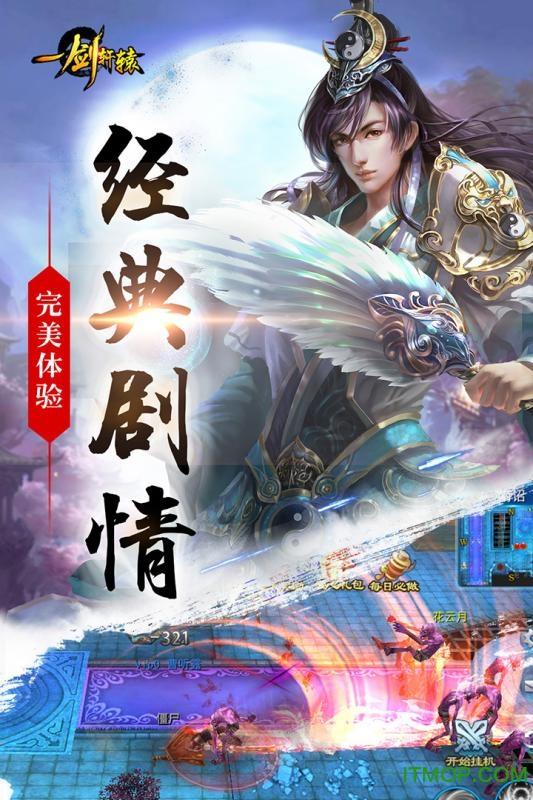 一剑轩辕九游版 v1.4 安卓版 2