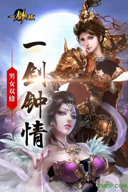 一剑轩辕九游版 v1.4 安卓版 3