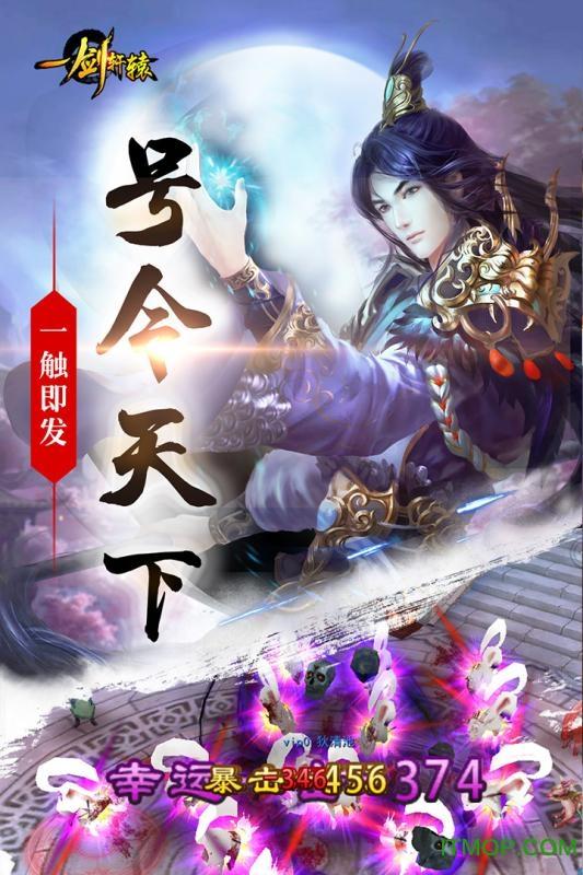 一剑轩辕九游版 v1.4 安卓版 4