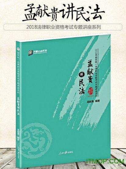 孟献贵民法讲义2018电子版