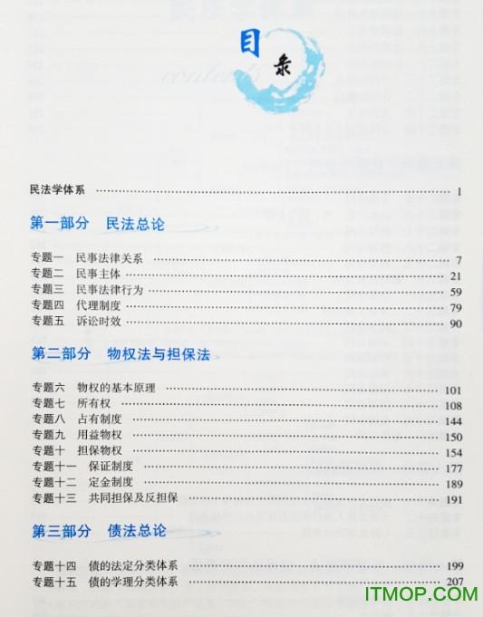 孟献贵2018讲民法pdf