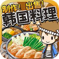韩国料理达人汉化版
