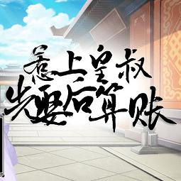 橙光游戏惹上皇叔先娶后算账破解版