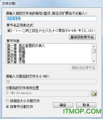 文本整理工具软件