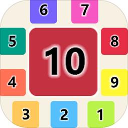 数字10游戏