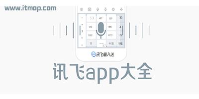 讯飞app