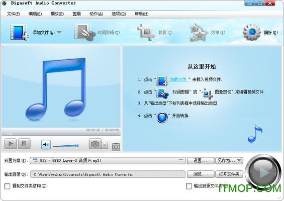 flac格式转mp3软件