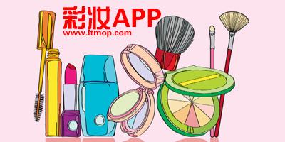 彩妆app