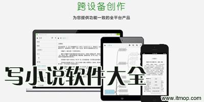 写小说app