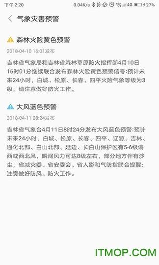 晓天气软件 v1.0.1.0126.180427 安卓版2